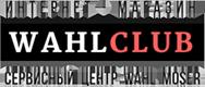 Интернет-магазин WAHLCLUB профессиональных парикмахерских и грумерских инструментов WAHL MOSER ERMILA, сервисный центр г. Москва
